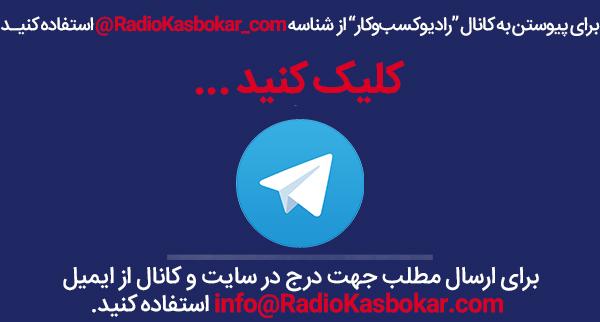 radio-kasb-o-kar